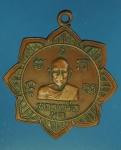 18602 เหรียญหลวงพ่อพูล วัดไผ่ล้อม นครปฐม 36