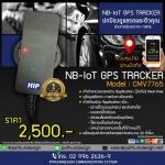 HIP เครื่องติดตามยานพาหนะ GPS-CMV7765