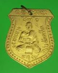 18616 เหรียญหลวงพ่อหนุ่น วัดสว่างอารมณ์ สิงห์บุรี กระหลั่ยทอง 82