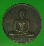 18629 เหรียญ 700 ปี ลายสือไทย ปี 2526 สุโขทัย 83