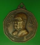 18631 เหรียญอาจารย์ฝั่้น อาจาโร วัดอุดมสมพร สกลนคร 74