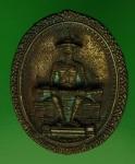 18646 เหรียญหล่อสมเด็จพระเจ้าตากสินมหาราช ปี 2533 เนื้อนวะ 5.1