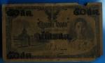 18666 ธนบัตรในหลวงรัชกาลที่ 8 ออกใช้ปี พ.ศ. 2489 ราคา 50 สตางค์(ธนบัตรไทยถีบหายา