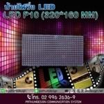 บอร์ดโมดูล LED P10 Outdoor แสงสีแดง