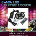 LED Strip 7 สี