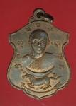 18669 เหรียญอาจารย์จำเนียร วัดละมุด อ่างทอง 89