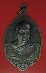18680 เหรียญหลวงพ่อสมชาย วัดเขาสุกิม จันทบุรี 24