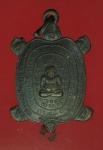 18684 เหรียญเต่าพระสังกัจจายณ์ วัดใหม่ผดุงเขต นนทบุรี 41