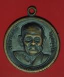 18686 เหรีัยญหลวงพ่ดผาง วัดอุดมคงคาคีรีเขต ขอนแก่น 23