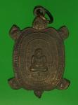 18698 เหรียญเตาพระสังกัจจายณ์ วัดใหม่ผดุงเขต นนทบุรี 41