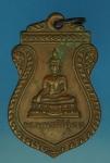 18736 เหรียญพระศรีสุคต วัดแสงธรรมสุทธาราม ปี 2498 นครสวรรค์ 40
