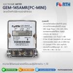 มิเตอร์ไฟฟ้า อิเล็คทรอนิคส์ FORTH AMR145