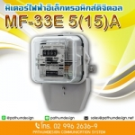 มิเตอร์ไฟฟ้ามิตซูบิชิ MF-33E 5(15)A มิเตอร์ไฟฟ้า