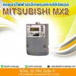 MITSUBISHIแบบสามเฟสและหนึ่งเฟส MX2