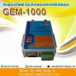 iGATE รุ่น GEM-1000 สำหรับระบบอ่านมิเตอร์ไฟฟ้าอัตโนมัติ