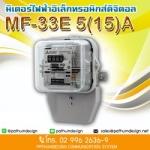 มิเตอร์ไฟฟ้าชนิดจานหมุน Mitsubishi MF-33E