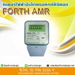 มิเตอร์ไฟฟ้า FORTH  GEM145 SMART211