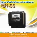 มิเตอร์ไฟฟ้าชนิดจานหมุน MH-96