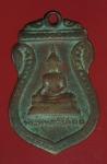 18756 เหรียยพระศรีสุคต วัดแสงธรรมสุทธาราม นครสวรรค์ ปี 2498 เนื้อทองแดง 40