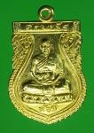 18765 เหรียญหลวงพ่อห้อม วัดคูหาสวรรค์ สุโขทัย กระหลั่ยทอง 83