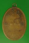 18778 เหรียญหลวงพ่อผาง วัดอุดมคงคาคีรีเขต ขอนแก่น หลังตาไก่ 23