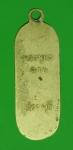 18784 เหรียญหลวงพ่อพระพุทธฉาย สระบุรี เนื้ออัลปาก้า 81