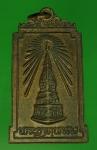 18788 เหรียญพระธาตุพนม นครพนม ปี 2522 เนื้อทองแดง 37