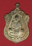 18796 เหรียญหลวงพ่อลออ วัดหนองหลวง นครสวรรค์  มีจาร 40