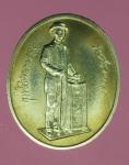 18828 เหรียญกษาปณ์ในหลวงรัชกาลที่ 5 กระทรวงการคลัง จัดสร้าง บล็อกกองกษาปณ์ 5.1