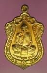 18830 เหรียญหลวงพ่อลออ วัดหนองหลวง นครสวรรค์ มีจารหลัง 40