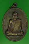 18857 เหรียญพระครูอนุสรณ์ธรรมศาสน์ วัดไทร บ้านดอน สุราษฏร์ธานี 85