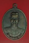 18873 เหรียญเจ้าพ่อพญาแล ชัยภูมิ ปี 2535 เนื้อทองแดง 28