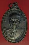 18876 เหรียญหลวงพ่อคูณ วัดบ้านไร่ รุ่นทหารเสือ ปี 2536 เนื้อทองแดง 38.1