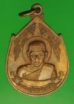 18904 เหรียญหลวงปู่ขาว วัดถ้ำกลองเพล อุดรธานี 90