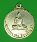 18915 เหรียญหลวงพ่อบุญมา วัดศิริสาลวัน อุดรธานี 90