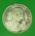 18918 เหรียญกษาปณ์ในหลวงรัชกาลที่ 6 ราคาหน้าเหรียญ 2 สลึง ปี 2462 เนื้อเงิน 5.1