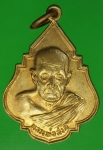 18927 เหรียญหลวงพ่อสงฆ์ วัดเจ้าฟ้าศาลาลอย ออกวัดสวนมณีทรัพย์ ปี 2522 เนื้อทองแดง