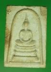 18931 พระสมเด็จหลัง ตราพระพุทธบาท สระบุรี 9