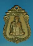 18991 เหรียญหลวงพ่อแป้น วัดกระทุ่มปี่ สิงห์บุรี 82