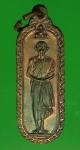 18997 เหรียญหลวงพ่อเกษม เขมโก สุสานไตรลักษณ์ ปี 2532 ลำปาง 70