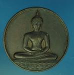 19951 เหรียญ 700 ปี ลายสือไทยปี 2526 เนื้อทองแดง 83