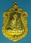 19954 เหรียญหลวงปู่ที สำนักสงฆ์บ้านกระต่ายด่อน  หมายเลขเหรียญ 643 ศรีษะเกษ 73