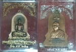เหรียญพระพุทธลพบุรีศรีสุวรรณภูมิ หลวงพ่ออลงกต วัดพระบาทน้ำพุ รุ่น ๑ สวยพร้อมกล่อ