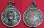เหรียญหลวงพ่อฉาบ วัดศรีสาคร ปี ๒๕๒๑ รุ่น ๒ พอสวย