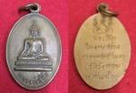 เหรียญหลวงพ่อลือ วัดวังกลม เนื้อทองแดง ปี ๒๕๑๑  รุ่นแรก สวย
