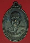 19966 เหรียญหลวงปู่มา ญาณวโร ออกวัดนาทม ร้อยเอ็ด 65