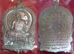 เหรียญนั่งพานหลวงพ่อพัฒน์ วัดห้วยด้วน รุ่นไตรมาส ปี ๒๕๖๑ เนื้อทองแดง สวยพร้อมกล่