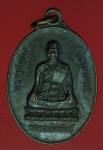 19982 เหรียญหลวงพ่อพัน วัดเขาล้อ นครสวรรค์ ปี 2532 เน่ื้อทองแดงรมดำ 40