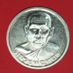19986 เหรียญหลวงพ่อทอง วัด 12 ธันวาราม สมุทรปราการ เนื้อเงิน 77