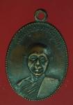 19993 เหรียญพระครูประภาสสุตกิจ วัดประดิษฐาราม ประจวบคีรีขันธ์ 47